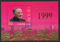 CHINA 1999 - 2000 RETURN OF MACAO