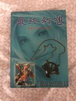 FINAL FANTASY XII - VAAN NECKLACE (WITH BOX)