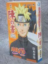 NARUTO Jin no Sho Character Official Data Book w/Card Art SH33