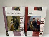 Lot 2 Войнич Этель Лилиан, Овод& Сними Обувь Твою, Russian Classic Books,new