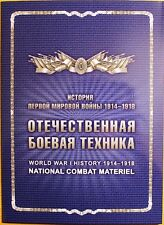 Russia rusia 2016 sp 2331-34 History wwi WK i armas weapons barcos coches **