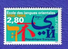 TIMBRE FRANCE 1996 ECOLE DES LANGUES ORIENTALES NEUF