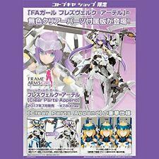 """Kotobukiya Online Shop Limited Edition"" Frame Arms  Girl Freszwerk = Airtel [C"