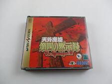 Tengai Makyo Apocalypse 4 Segasaturn Japan Ver Sega Saturn
