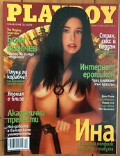 Playboy Bulgaria Bulgarien - 2003/03 CV Ina CF Alexandra Ivanova