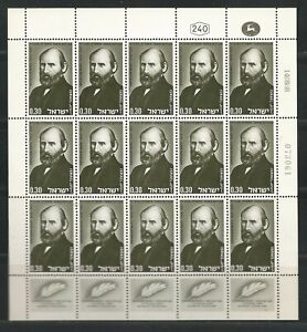 Israel 1968 Abraham Mapu full sheet Mint Never Hinged