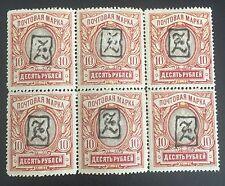1919, Armenia, 48, Mint, Sheet of 6