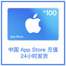 iTunes App Store China card 中国大陆区 官方账户充值 卡密