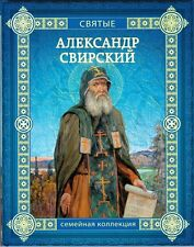 Russian Book Saint Alexander Svirsky Александр Свирски Christian Orthodox Church