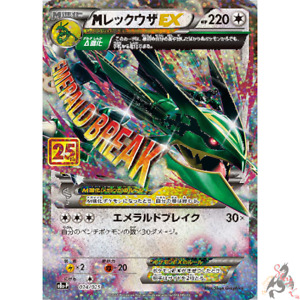 Pokemon Card Japanese - M Rayquaza EX 024/025 S8a-P 25th ANNIVERSARY COLLECTION