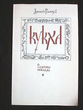 Aleksei Remizov: KUKHA Rozanov's letters SILVER AGE NEW YORK 1978 In Russian