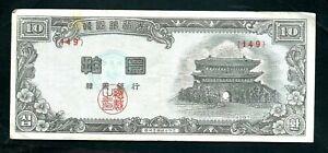 South Korea (P17b) 10 Hwan 1954 VF+