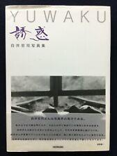 TADASHI SHIRAI Yuwaku 2008 Japanese Photobook