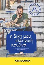 "GREEK RECIPES BOOK, ""MY 260 BEST GREEK RECIPES"" BY AKIS PETRETZIKIS, PSICHOGIOS"