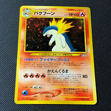 Japanese Holo Typhlosion Neo 1 File 1998 No. 157 Pokemon Card EXCELLENT