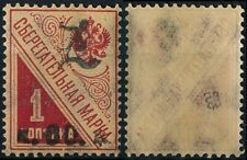 ARMENIA, SG 205, SCARCE PERFORATED SIGNED STAMP, SEE... #Z939