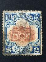 1923 - 1933  China Stamp. Second Peking Print. Junk Series. 2 Dollar 2 Yuan