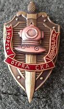 Russian ARMY   DIVER  MILITARY 1-ST navy group SKA VV MVD   BADGE pin  .  #28