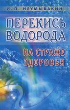 И. Неумывакин Перекись водорода на страже здоровья Мифы и реальность  Russisch