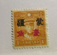 ROC China  #2N122 * MH postage stamp, very fine + 102 card