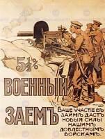 WAR PROPAGANDA LOAN FIRST WORLD RUSSIA VINTAGE RETRO ADVERTISING POSTER 2697PY