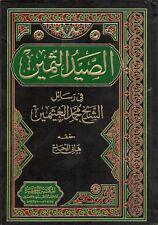ISLAM-KORAN-SUNNAH-alsid althmin fi rsaa´l ebn uthimin 1/2  - ARABISCH