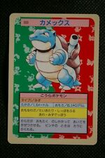 Pokemon  Topsun Japanese  Blastoise blue back
