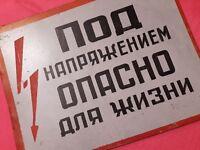 "USSR Soviet metal plate sign ""Danger life"" iron old rarity Original"