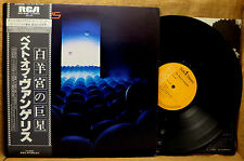 IMPORT JAPAN OBI: THE BEST OF VANGELIS RCA RVP-6361 Insert