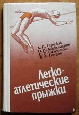 Technique of Athletic jump Rare Russian Soviet Sport manual book