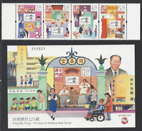 CHINA Macau 2017  Tung Sin Tong 125 Years of Society Solidarity stamp Set 同善堂