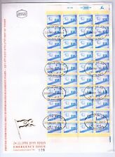 ISRAEL 1998 FLAG EMERGENCY ISSUE SET & FULL SHEET ON FDC  XF!!