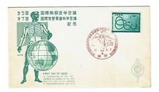 Japan 1958 Medical Series First Day Cover - Z463
