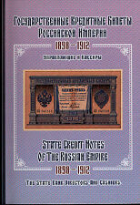 Catalog of State bank notes of the Russian Empire. 1898-1912. Managers and Cash.
