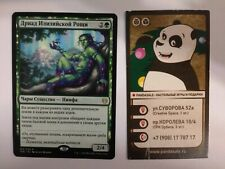 MTG Dryad of the Ilysian Grove Theros: Beyond Death NM
