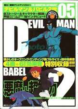 Toei Anime Anthology #05 DEVILMAN BABEL II Art Guide Book 2005 Japan w/o CD