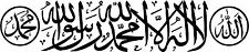 70x15 cm.New islam,(ALLAH, MUHAMED,SHAHADAH),sticker art design # 14