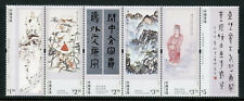 Hong Kong 2017 MNH Prof Jao Tsung-I Paintings & Calligraphy 6v Strip Art Stamps