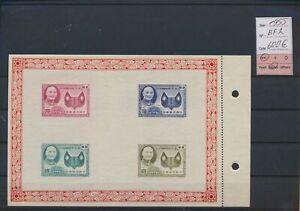 LO38984 China 1955 president Kai-shek imperf sheet MNH cv 600 EUR