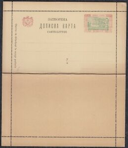 Principality of Montenegro 1897 Closed correspondence card, value 10N