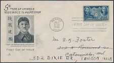 """#906 & #1188 FDC CACHET & CARD """"CHINA"""" BS3118"""