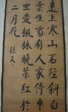Chinese Calligraphy scroll painting--Sun Wen 孙文 Calligraphy 书法