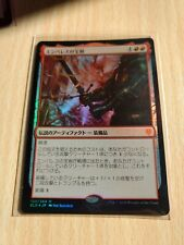 Embercleave Magic the Cathering card MTG Japanese NM FOIL