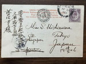 SINGAPORE OLD POSTCARD PALMS SINGAPORE TO JAPAN 1906 !!