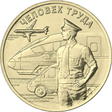 Russia 10 roubles 2020 new series of people of labor. Transport worker. UNC