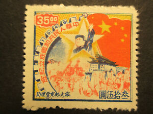 """PRC CHINA 2L69 """"1949 Founding of People's Republic Very Fine NH OG * Beauty +++"""