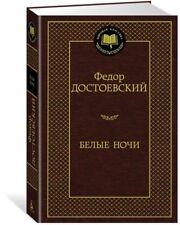 Фёдор Достоевский Белые Ночи/Fyodor Dostoyevsky  ~ Russian~New~