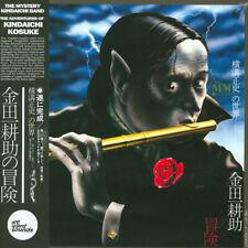 Mystery Kindaichi Band, The - The Adventures Of Kind (LP - 1977 - EU - Original)
