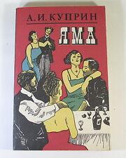 А.И. Куприн  Яма. Russian book. 1992.