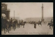 Russia Alexander III Parade France Paris COMITE ANTI-BOLCHEVISTE cachet PPC